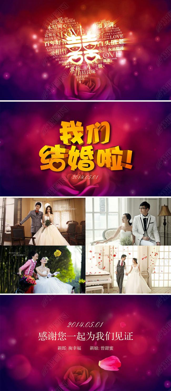 婚礼片头开场视频结婚电子相册ppt模板