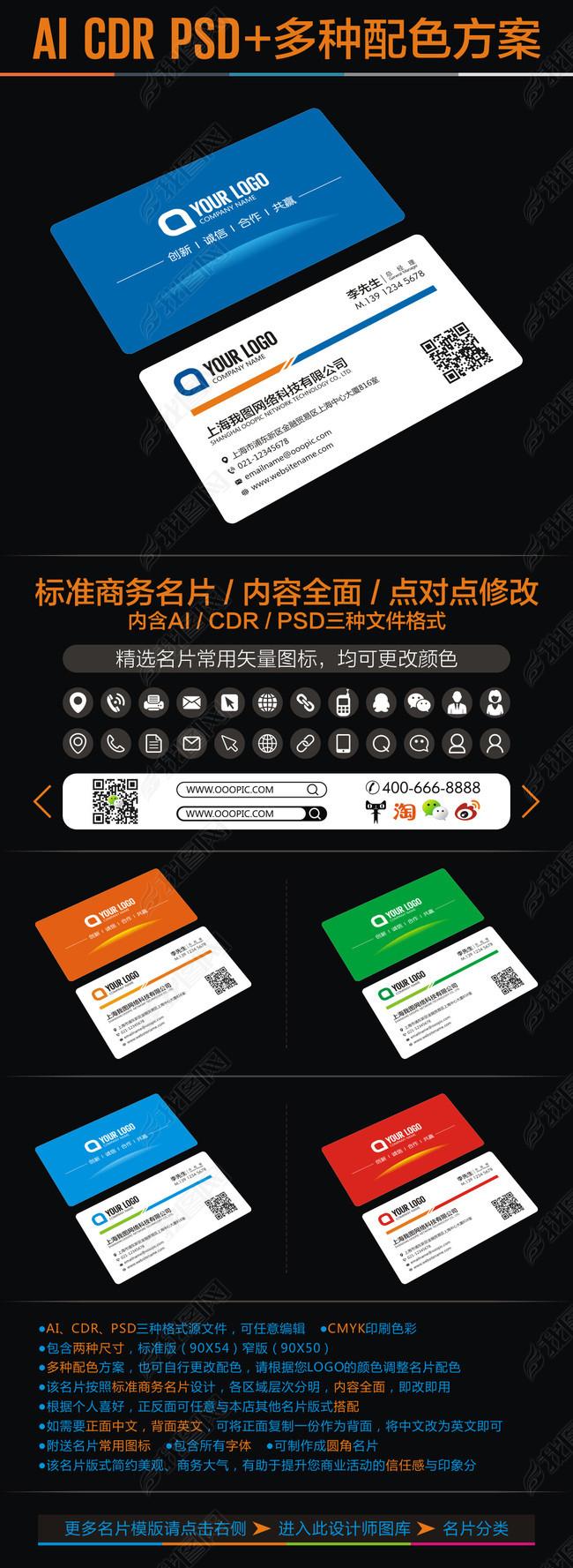 公司企业科技商务简约二维码名片001