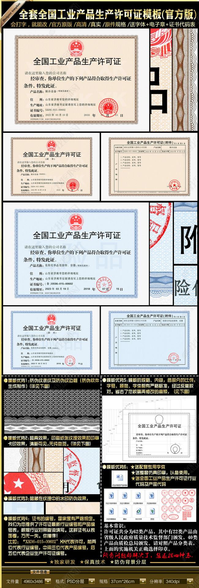 2017全套全国工业产品生产许可证模板