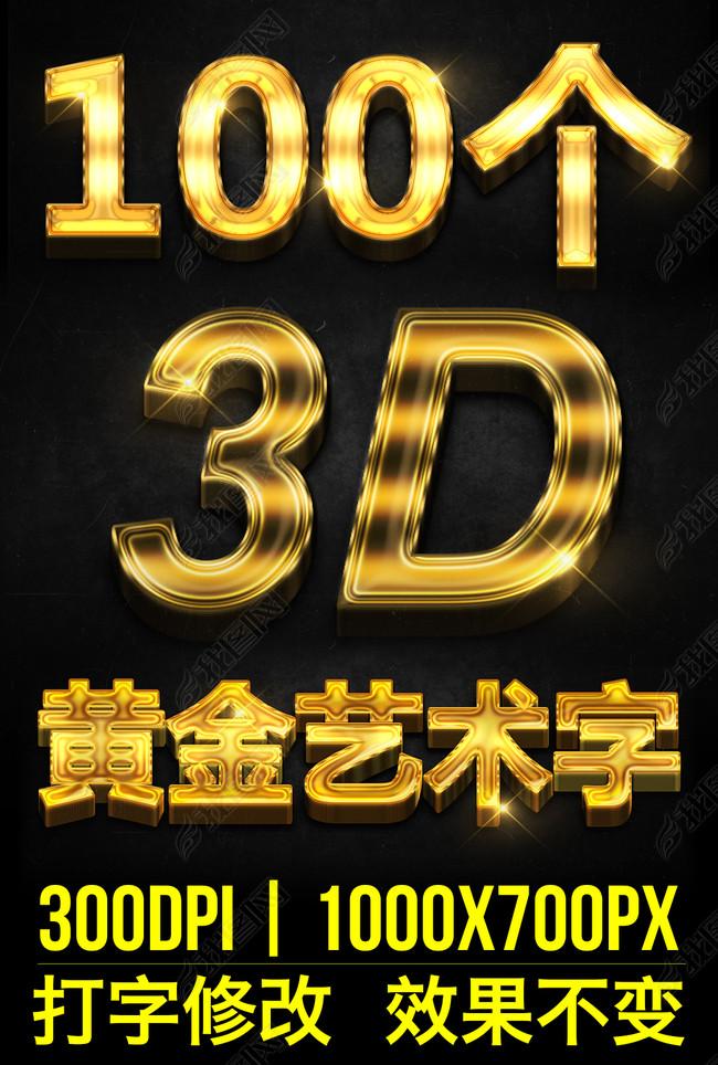 100个3d闪亮黄金金色金属立体艺术字