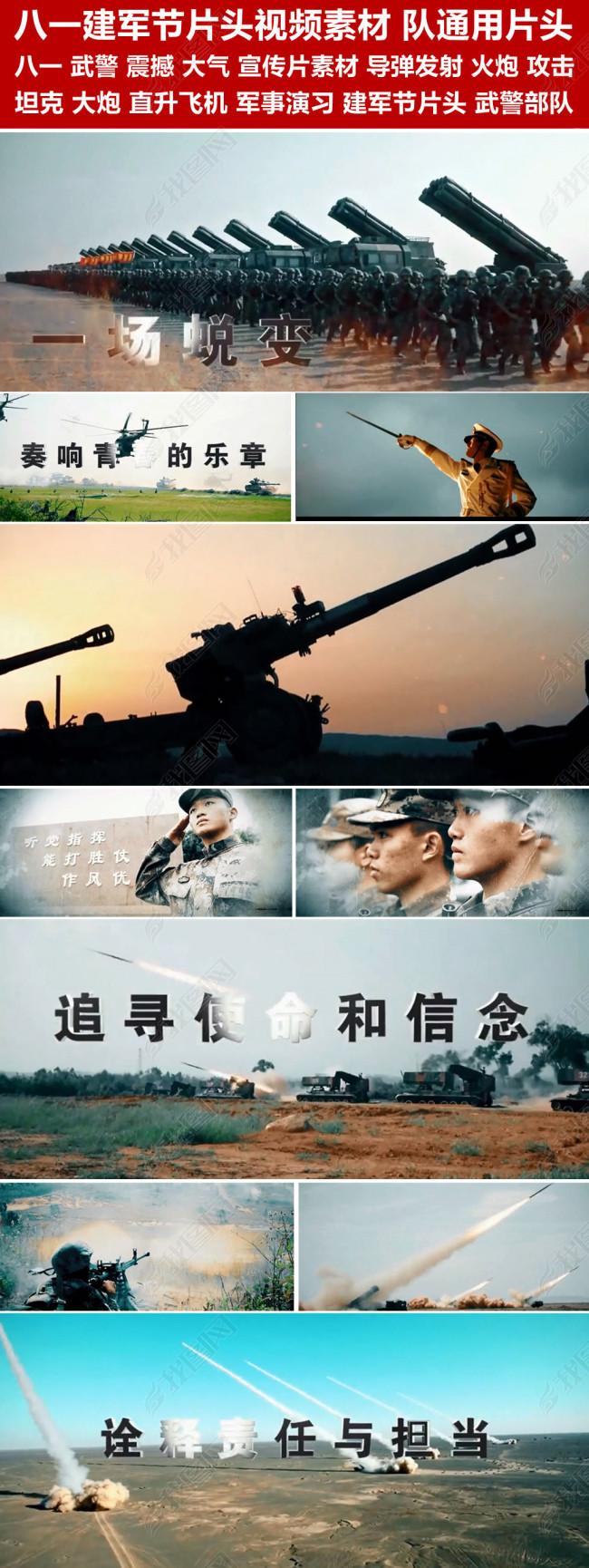 八一建军节视频素材八一建军节片头武警部队