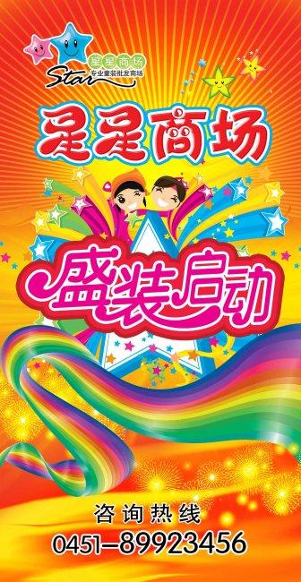 海报设计 创意海报 pop海报 > 儿童服装商场海报模板  版权图片 素材
