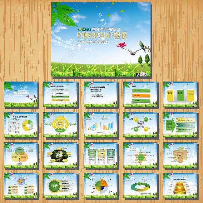 绿色环保风景如画PPT模板2