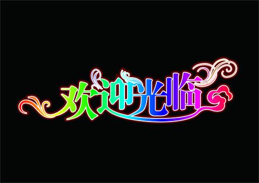 欢迎光临艺术字_欢迎光临模板下载(图片编号:1102063)_艺术字体设计_其他_我图网 ...