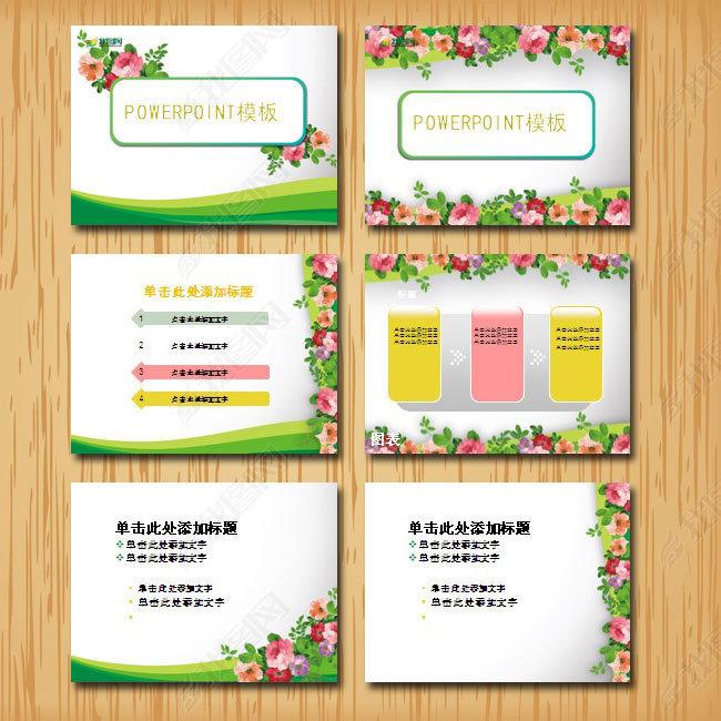浪漫花朵 花纹 环保创意PPT模板背景