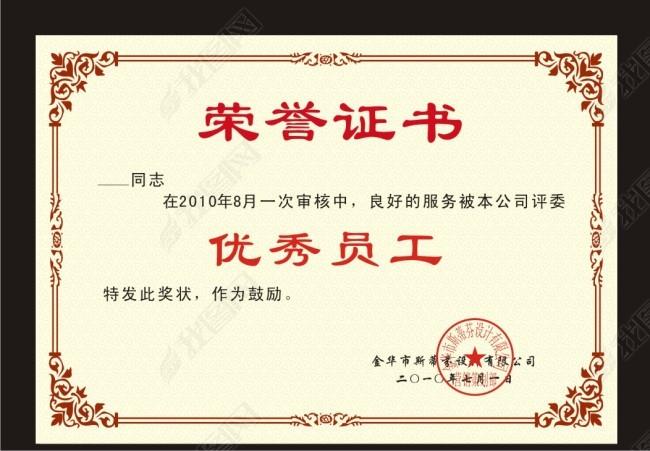 奖状荣誉证书模版设计