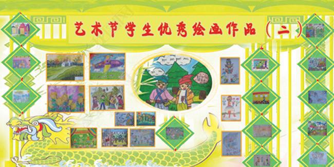 学校艺术节绘画作品展览展板设计