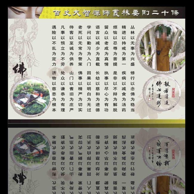佛教文化类百丈禅师业林要则十二条