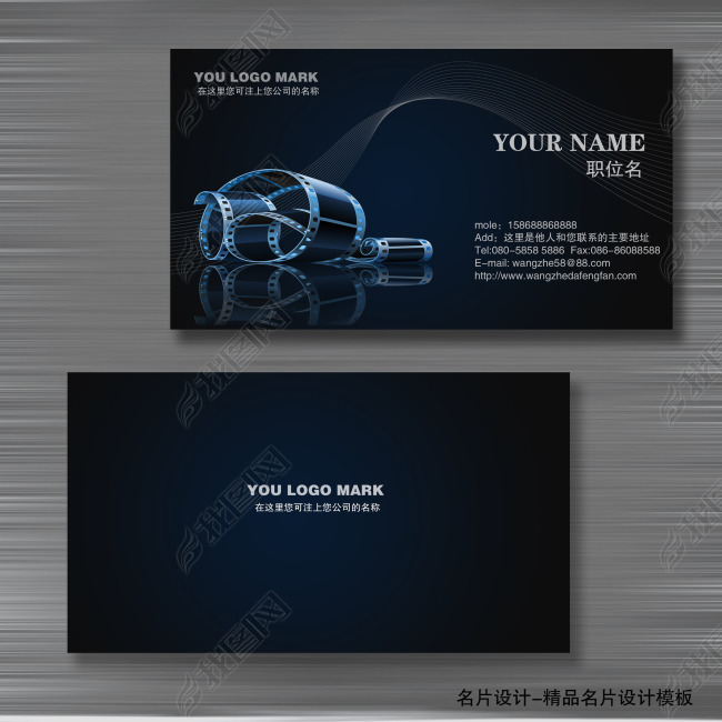 广告印刷摄影名片模板