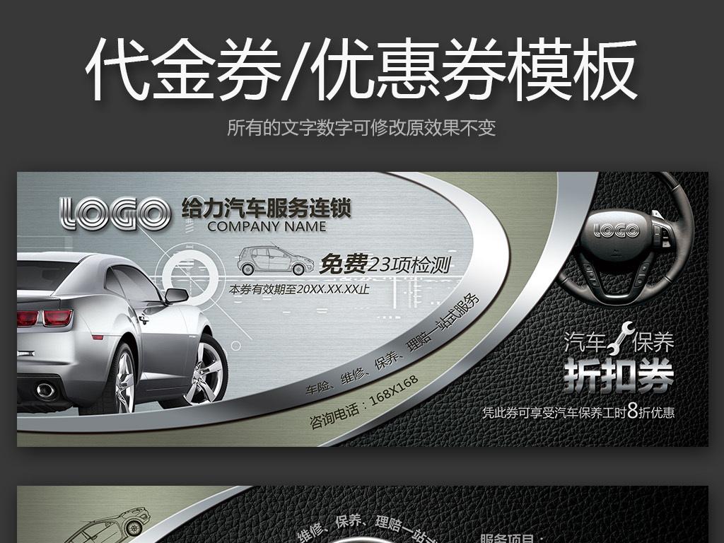 汽车行业4s店售后服务优惠券设计模板