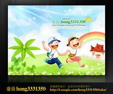 学校校园教育幼儿园展板 <strong>韩国</strong>卡通儿童<strong>背景</strong>