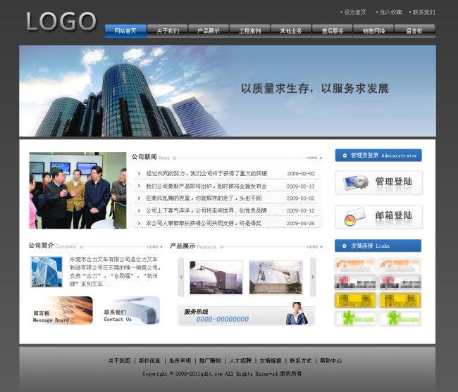 大气企业网站首页下载设计素材_psd图片(1.38mb)_企业图片