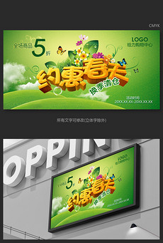 约惠春天商场促销广告牌设计模板下载