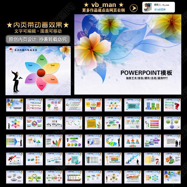 温馨花朵抽象教育课件报告总结PPT幻灯片