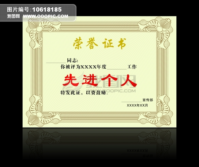 先进个人荣誉证书cdr矢量图下载图片设计素材