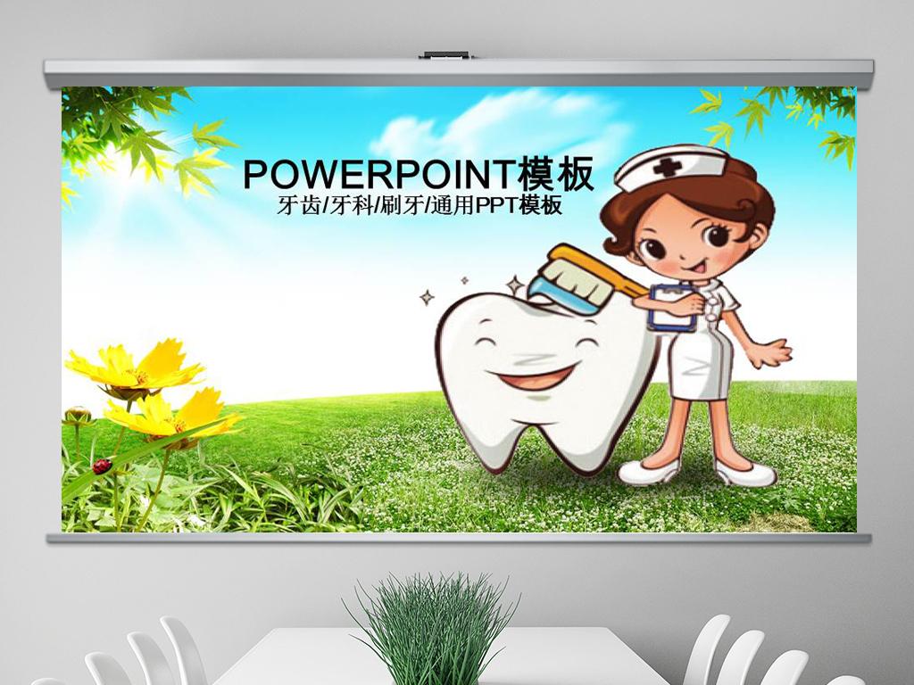 动态牙科牙医牙齿口腔健康卫生幻灯片PPT模板下载 3.96MB 教育课件PPT大全 教育培训PPT