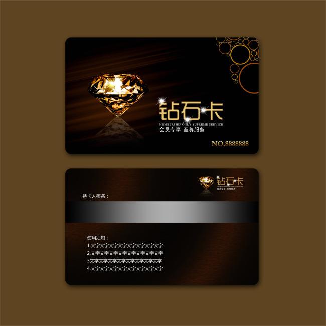 中国联通钻石卡会员_钻石VIP卡(图片编号:10710643)_vip卡_我图网