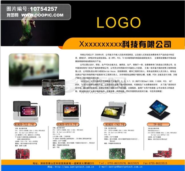 公司简介企业简介产品宣传彩页产品宣传彩页模板产品