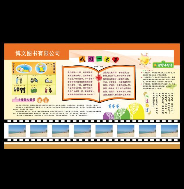 学校展版图片设计素材_高清psd模板下载(21.06mb)_-我图片