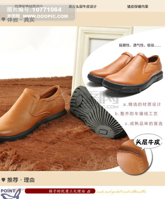 鞋子描述模板
