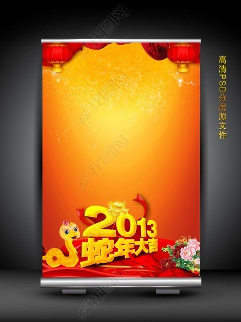 新年元旦DM宣传单背景设计