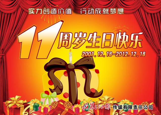 11周年庆_11周年庆(图片编号:10780251)_生日_我图网