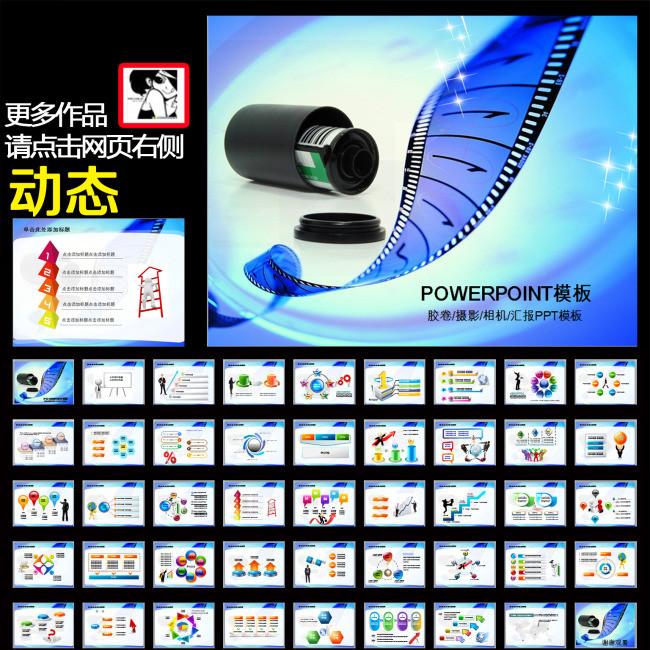 军事放映电影院幻灯片ppt模板下载中国电影免费电影图片