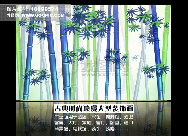 背景墙 电视背景墙 手绘电视背景墙 > 清新竹林  素材图片参数: 是否