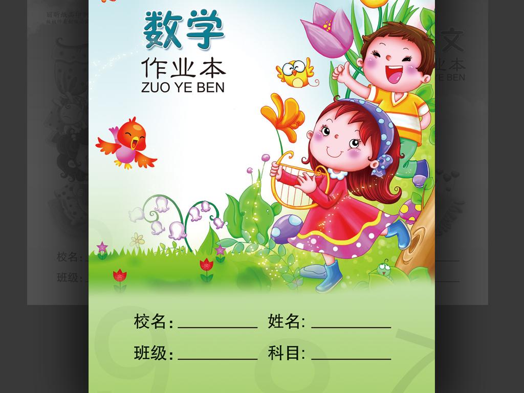 小学生语文数学英语作业本笔记本封面设计图片素材 高清psd模板下载 50.90MB 儿童图书封面大全