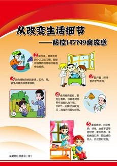 H7N9禽流感病毒防控宣传单