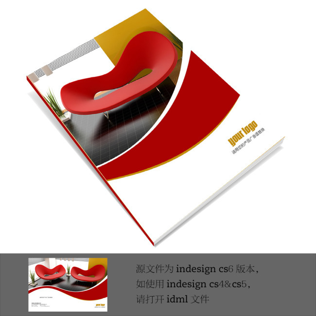 indesign家居画册封面设计模板