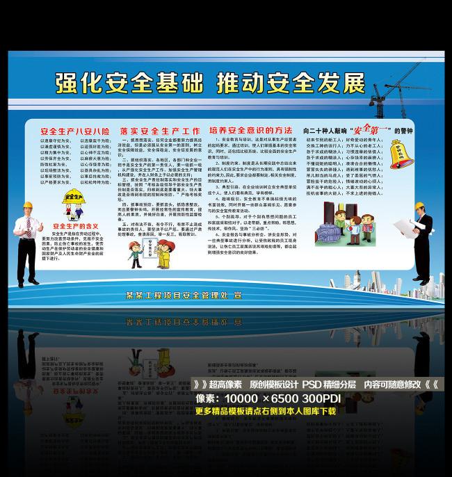 2013安全生产月征文_2013安全生产月宣传栏展板海报展板设计(图片编号:11040507)_其他 ...