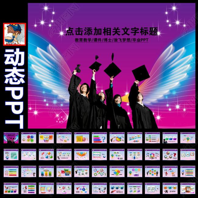 教育学校课件梦想翅膀招生留学毕业PPT