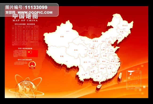 76mb 上传时间:2013-07-25 12:18:36 我图网提供精品流行中国地图素材