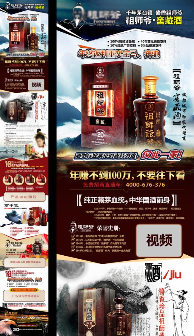 白酒招商_白酒招商加盟网页设计(无代码)(图片编号:11133371)_UI设计 界面 ...