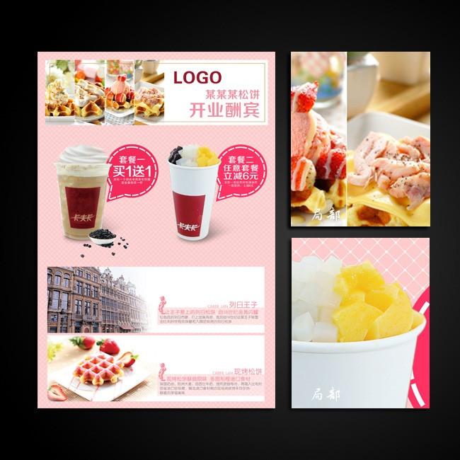 平面|广告设计 海报设计 pop海报 > 高档甜品/冷饮/休闲饮食/促销海报