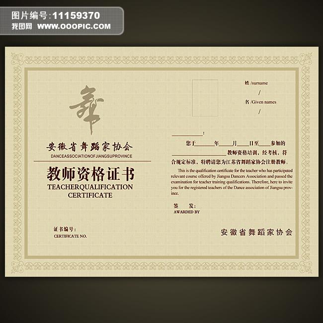 教师资格证书舞蹈家协会证书模板图片设计素材