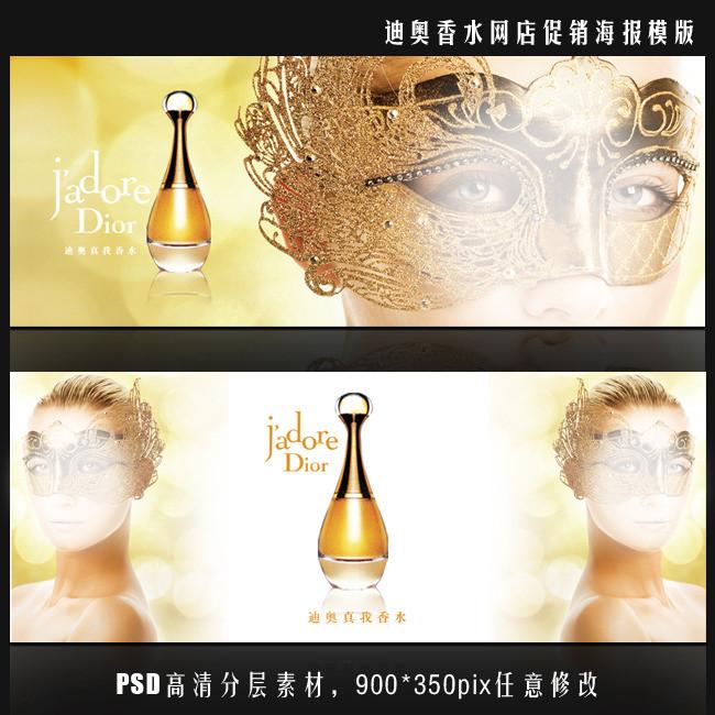 Dior香水网店广告