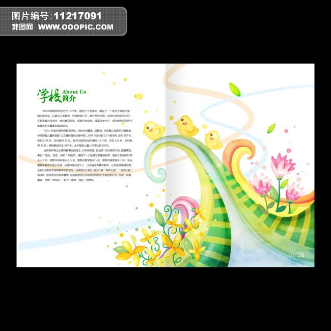 手绘卡通插画儿童教育培训画册设计模板下载