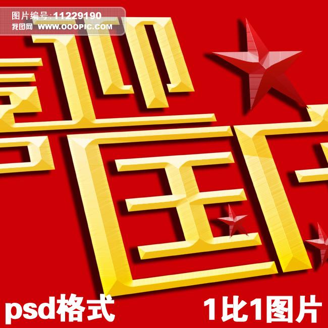 高清国庆艺术字国庆节字体
