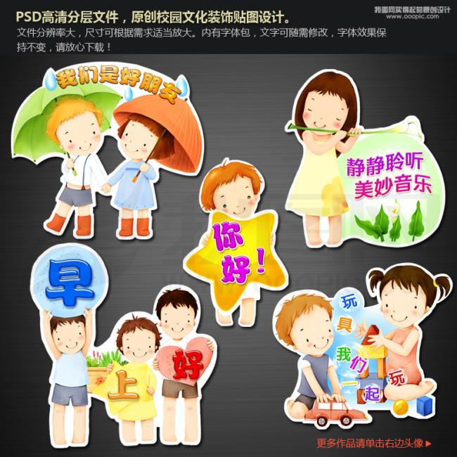幼儿园文明班组计划_幼儿园校园文化标语设计模板下载(图片编号:11230451)_学校展板 ...