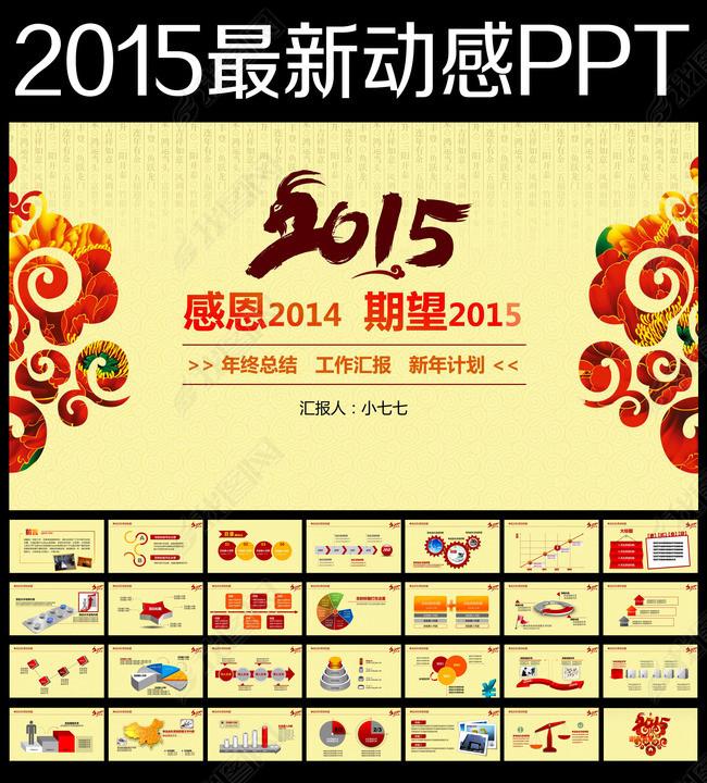 2015年终总结新年计划述职报告ppt