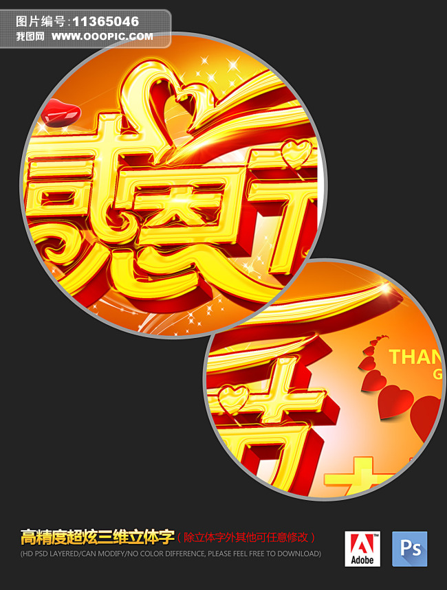海报设计 创意海报 pop海报 > 原创高清超市淘宝网店炫酷感恩节海报