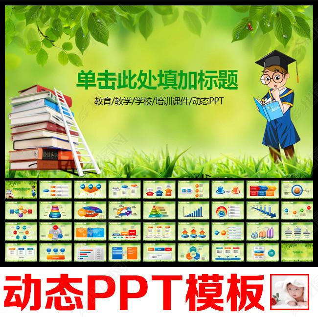 清新教育教学课件图书学校讲座动态PPT