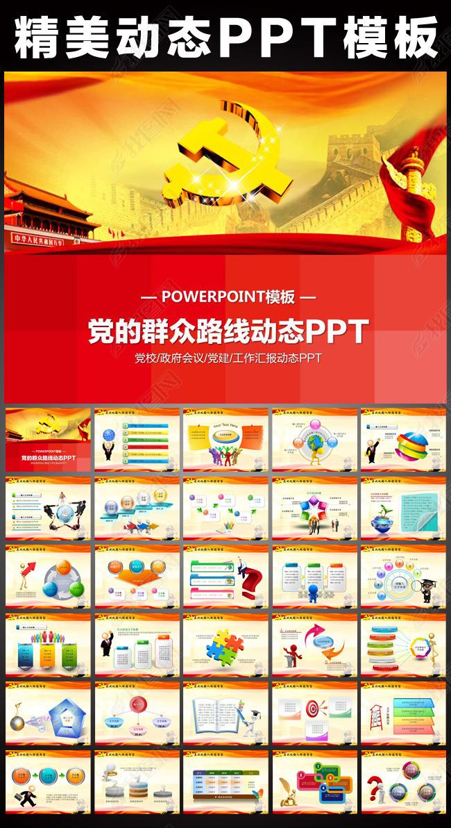 党的群众路线教育实践活动政府PPT模板