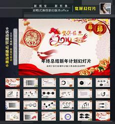中国风马剪纸2014年新年春节元旦PPT