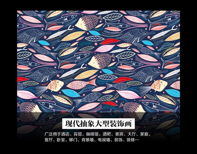 抽象鱼电视背景墙(图片编号:11459978)_手绘电视背景