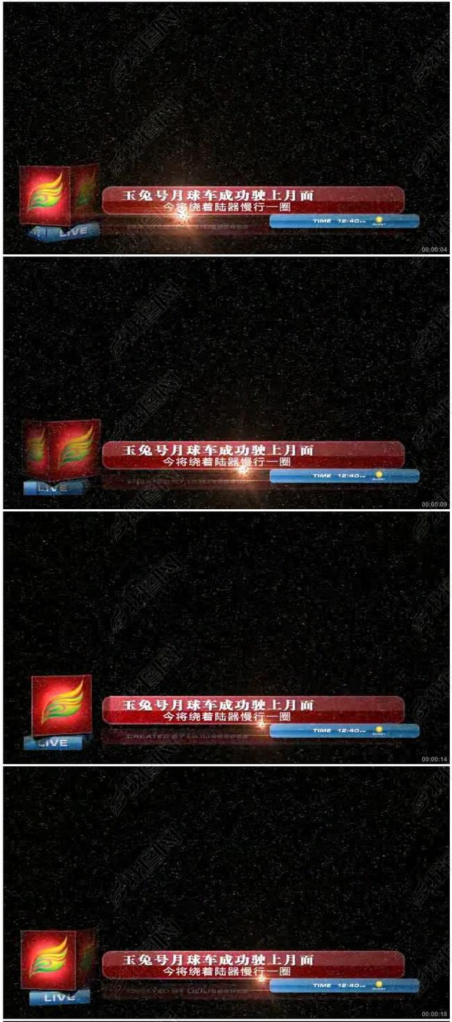 电视新闻视频下标标题栏字幕条AE源文件