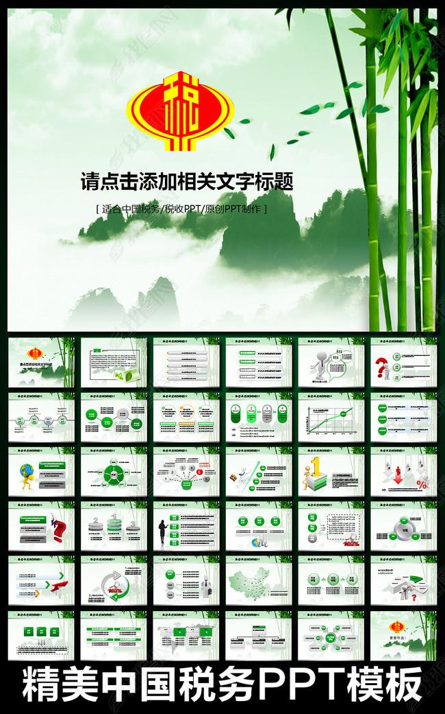 中国税务国税地税税收中国风ppt模板