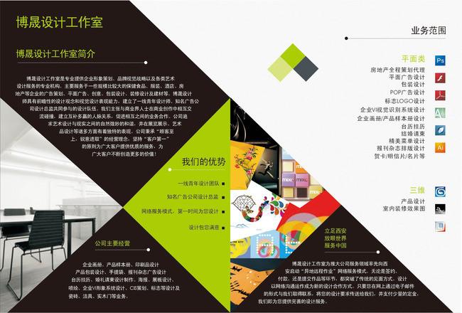 创意宣传单设计_个性时尚创意性设计工作室海报源文件下载模板下载(图片编号 ...